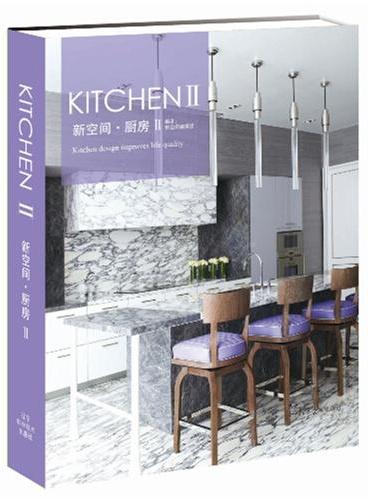 新空间·厨房2