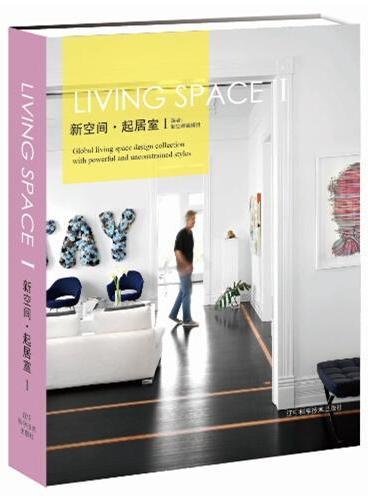 新空间·起居室1