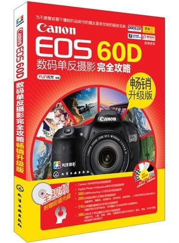 Canon EOS 60D数码单反摄影完全攻略(畅销升级版)