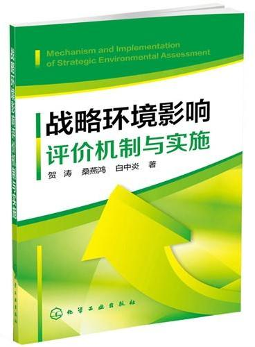战略环境影响评价机制与实施