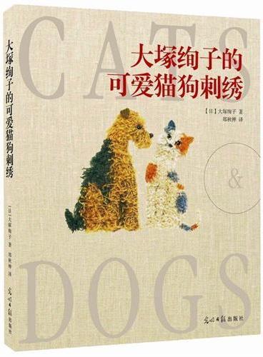 大塚绚子的可爱猫狗刺绣