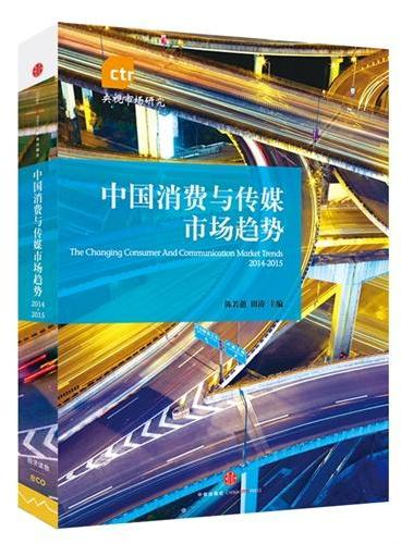 中国消费与传媒市场趋势2014-2015