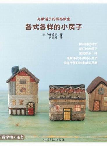 齐藤谣子的拼布教室:各式各样的小房子