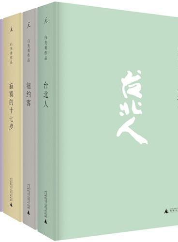 白先勇小说经典合集(《台北人》+《纽约客》+《寂寞的十七岁》+《孽子》)