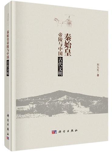 秦始皇帝陵与中国古代文明