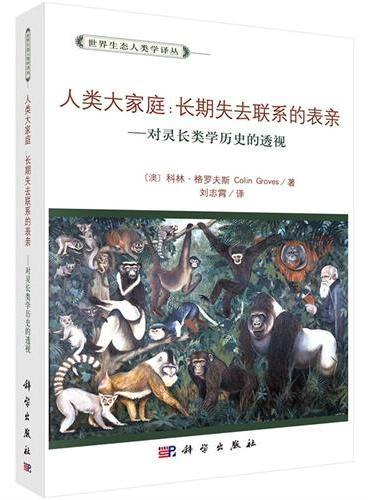 人类大家庭:长期失去联系的表亲--灵长类动物学历史的透视