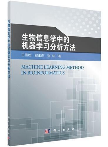 生物信息学中的机器学习分析方法