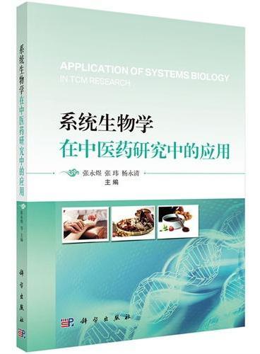 系统生物学在中医药研究中的应用
