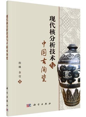 现代核分析技术与中国古陶瓷