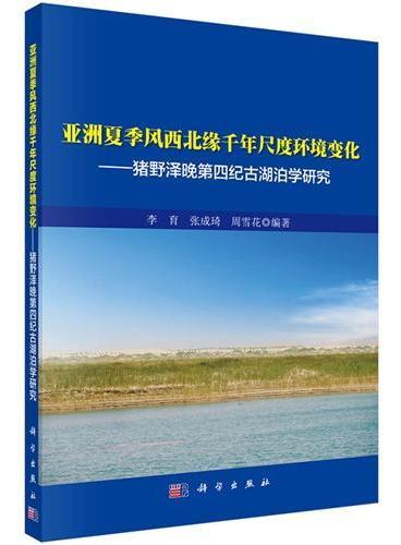 亚洲夏季风西北缘千年尺度环境变化——猪野泽晚第四纪古湖泊学研究