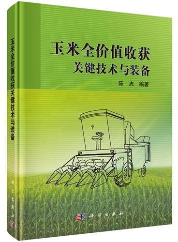 玉米全价值收获关键技术与装备