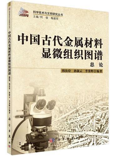 中国古代金属材料显微组织图谱总论