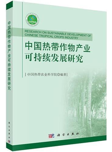 中国热带作物产业可持续发展研究