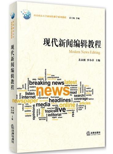 现代新闻编辑教程
