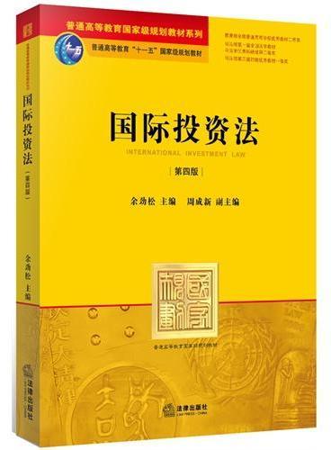 国际投资法(第四版)