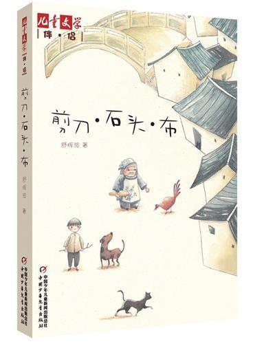 《儿童文学》伴侣——剪刀·石头·布