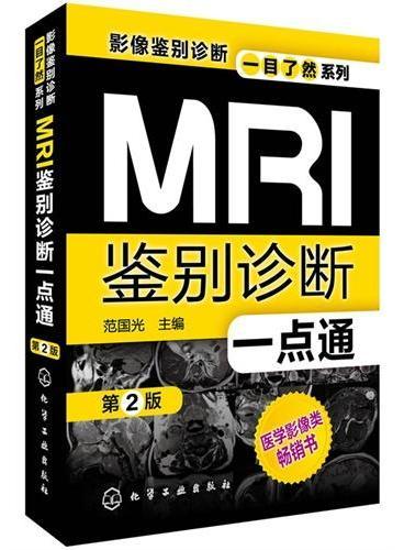 MRI鉴别诊断一点通(第二版)
