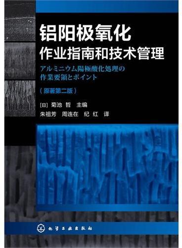 铝阳极氧化作业指南和技术管理(原著第二版)