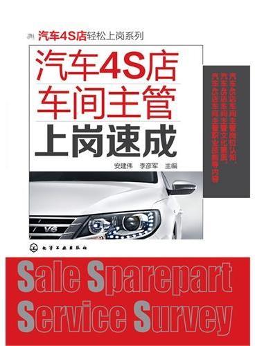 汽车4S店车间主管上岗速成