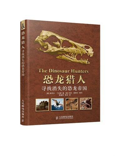 恐龙猎人 寻找消失的恐龙帝国