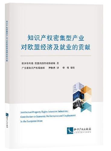 知识产权密集型产业对欧盟经济及就业的贡献