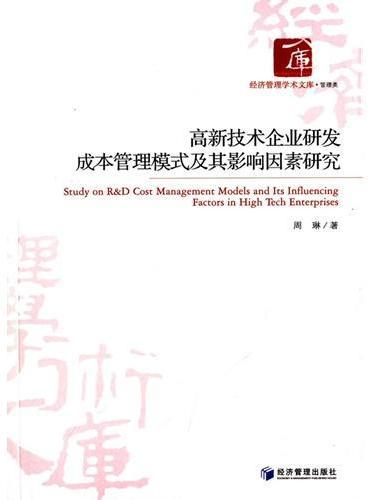 高新技术企业研发成本管理模式及其影响因素研究