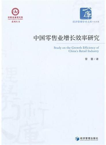 中国零售业增长效率研究