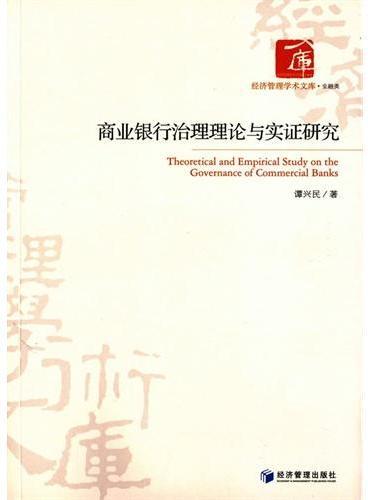 商业银行治理理论与实证研究