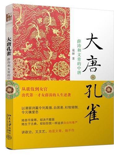 《大唐孔雀——薛涛和文青的中唐》