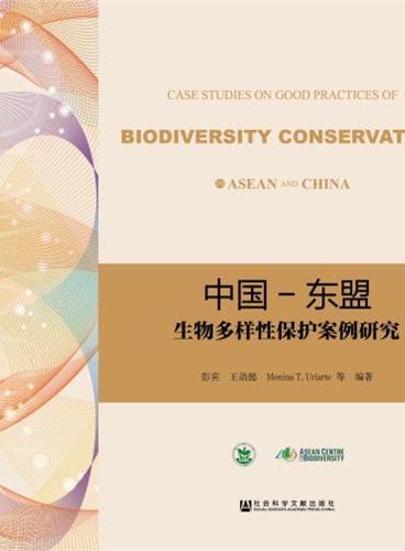 中国-东盟生物多样性保护案例研究