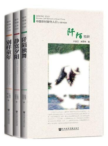 中国农村留守人口(全三册)