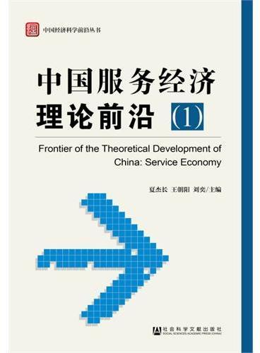 中国服务经济理论前沿(1)