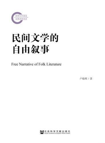 民间文学的自由叙事
