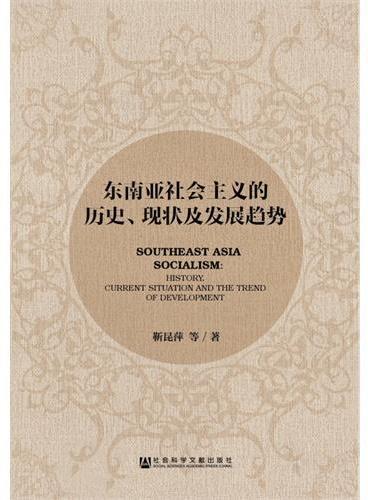 东南亚社会主义的历史、现状及发展趋势