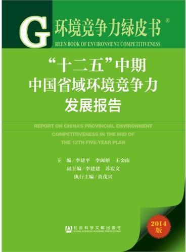 """环境竞争力绿皮书:""""十二五""""中期中国省域环境竞争力发展报告"""