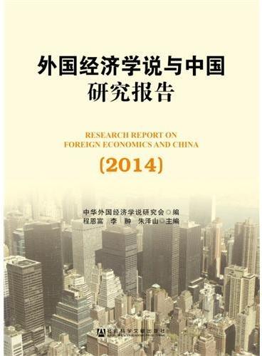 外国经济学说与中国研究报告(2014)