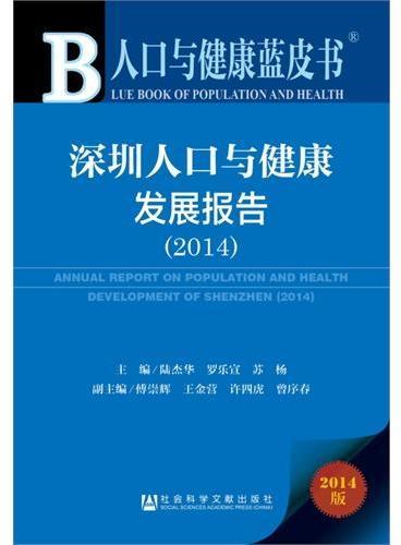 人口与健康蓝皮书:深圳人口与健康发展报告(2014)