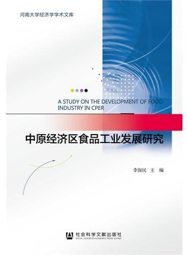 中原经济区食品工业发展研究