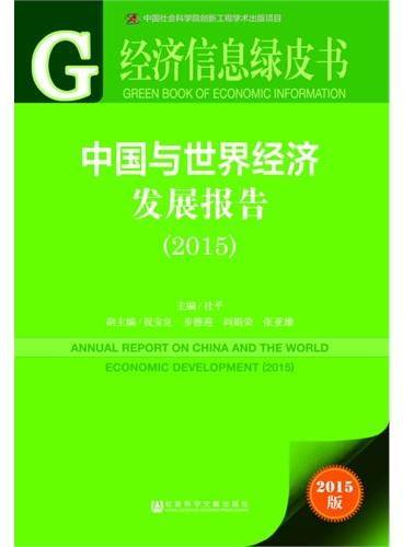 经济信息绿皮书:中国与世界经济发展报告(2015)