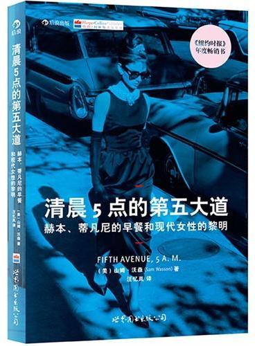 """清晨5点的第五大道:赫本、《蒂凡尼的早餐》和现代女性的黎明,《纽约时报》、美国独立书商协会年度畅销书,被法国电影联盟誉为""""最好的外国电影类图书"""",十二种语言版本风靡全球"""