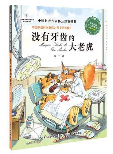 中国原创科学童话大系(第5辑) 没有牙齿的大老虎