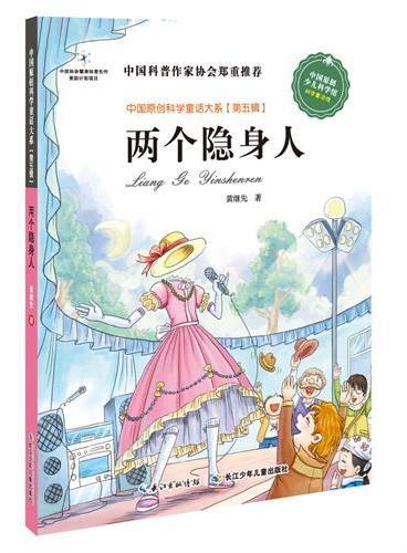 中国原创科学童话大系(第5辑) 两个隐身人