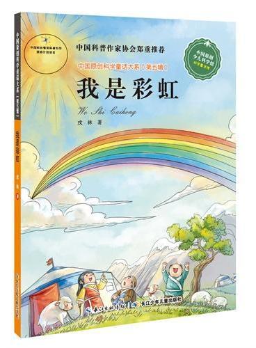 中国原创科学童话大系(第5辑) 我是彩虹