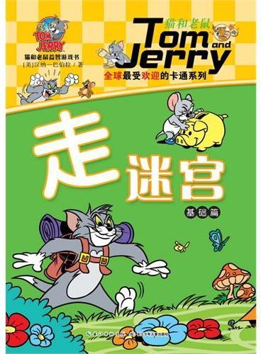 猫和老鼠益智游戏书 走迷宫(基础篇)