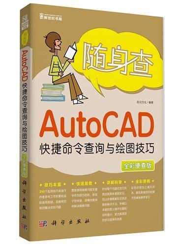 随身查-AutoCAD快捷命令查询与绘图技巧(全彩便查版)