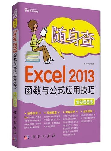 随身查-Excel 2013函数与公式应用技巧(全彩便查版)