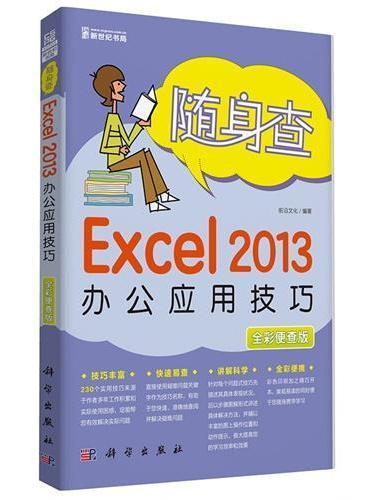 随身查-Excel 2013办公应用技巧(全彩便查版)