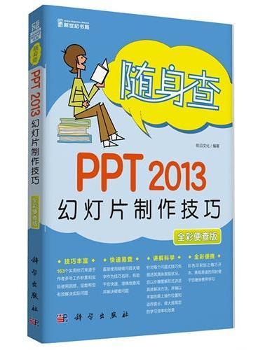 随身查-PPT 2013幻灯片制作技巧(全彩便查版)