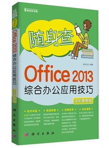 随身查-Office 2013综合办公应用技巧(全彩便查版)