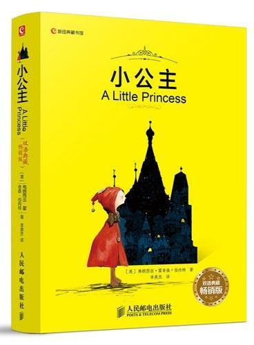 小公主 A Little Princess(双语典藏畅销版)